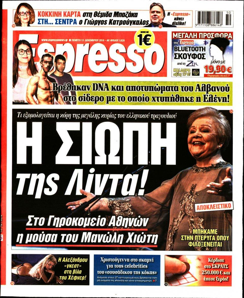 Πρωτοσέλιδο Εφημερίδας - ESPRESSO - 2018-12-13