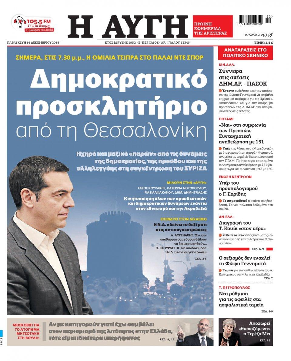Πρωτοσέλιδο Εφημερίδας - ΑΥΓΗ - 2018-12-14