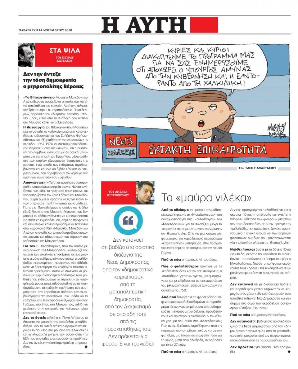 Οπισθόφυλλο Εφημερίδας - ΑΥΓΗ - 2018-12-14