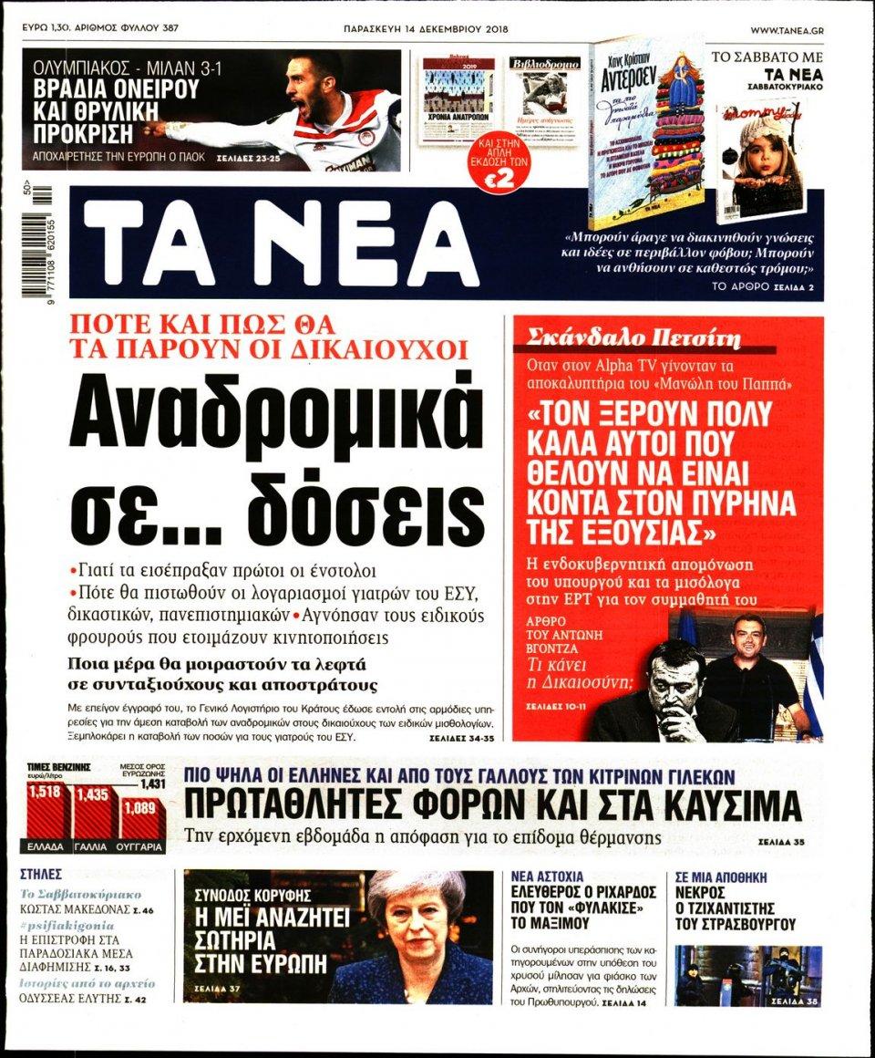 Πρωτοσέλιδο Εφημερίδας - ΤΑ ΝΕΑ - 2018-12-14