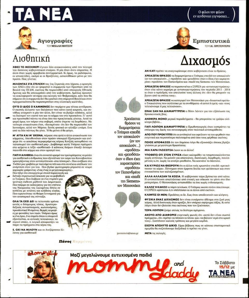 Οπισθόφυλλο Εφημερίδας - ΤΑ ΝΕΑ - 2018-12-14
