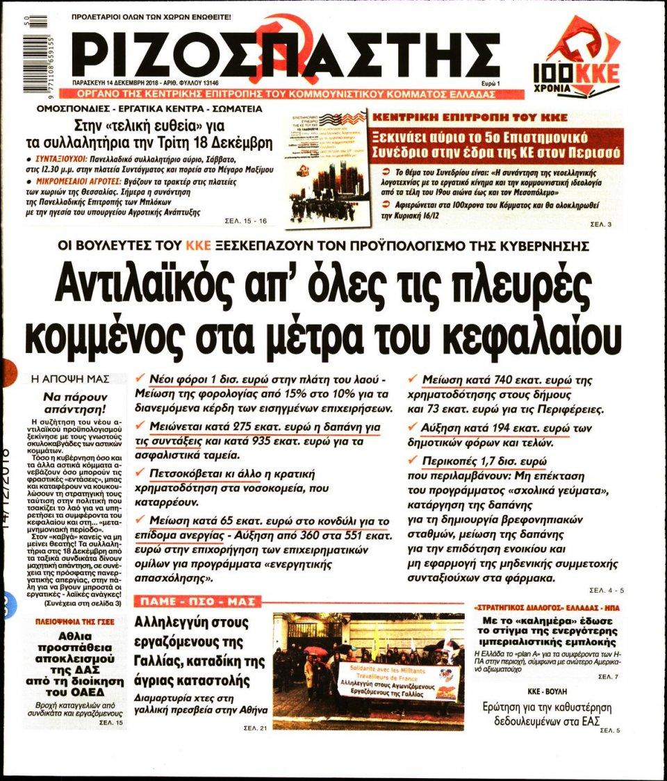 Πρωτοσέλιδο Εφημερίδας - ΡΙΖΟΣΠΑΣΤΗΣ - 2018-12-14