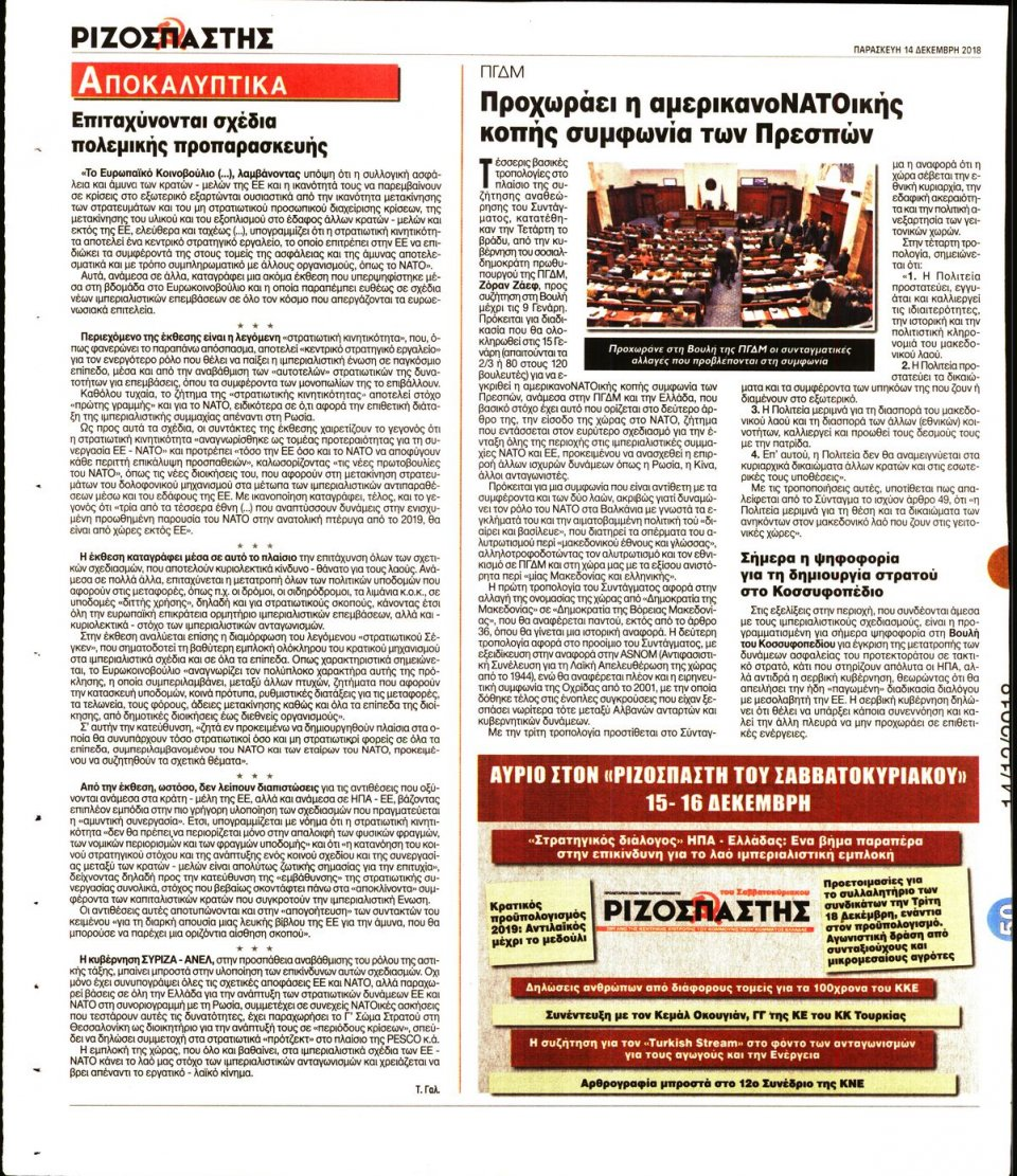 Οπισθόφυλλο Εφημερίδας - ΡΙΖΟΣΠΑΣΤΗΣ - 2018-12-14
