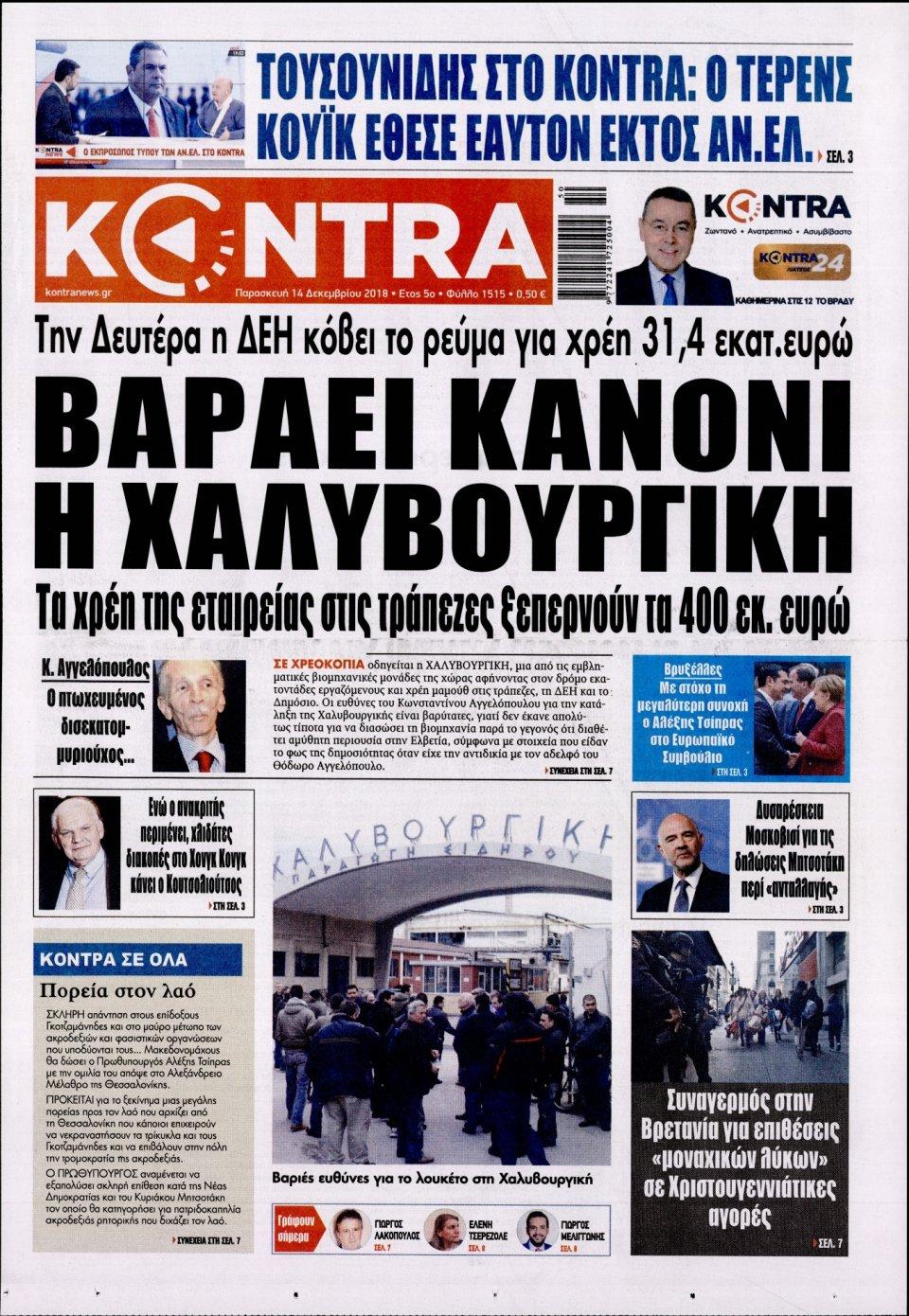 Πρωτοσέλιδο Εφημερίδας - KONTRA NEWS - 2018-12-14