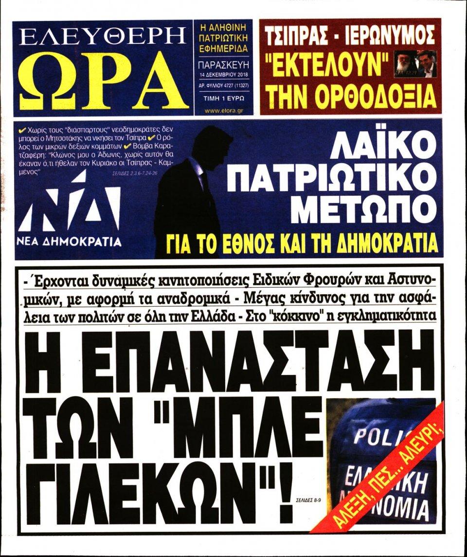 Πρωτοσέλιδο Εφημερίδας - ΕΛΕΥΘΕΡΗ ΩΡΑ - 2018-12-14