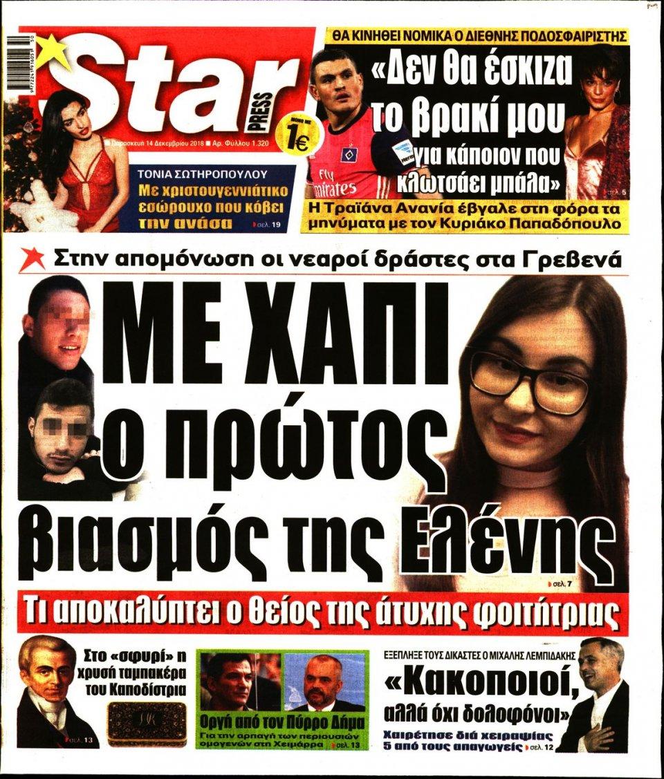 Πρωτοσέλιδο Εφημερίδας - STAR PRESS   - 2018-12-14