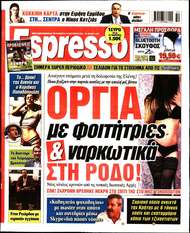 Πρωτοσέλιδο Εφημερίδας - ESPRESSO - 2018-12-14