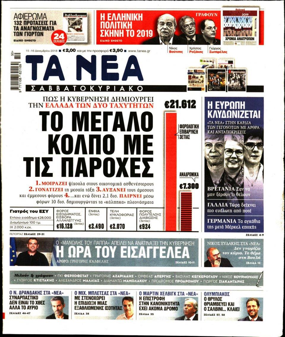 Πρωτοσέλιδο Εφημερίδας - ΤΑ ΝΕΑ - 2018-12-15