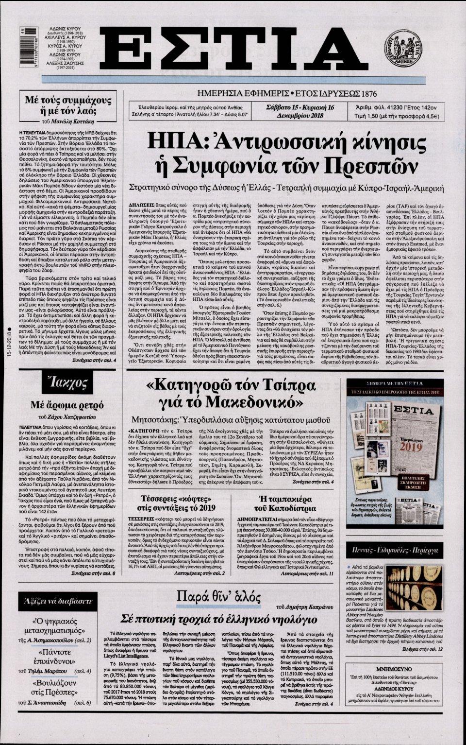 Πρωτοσέλιδο Εφημερίδας - ΕΣΤΙΑ - 2018-12-15
