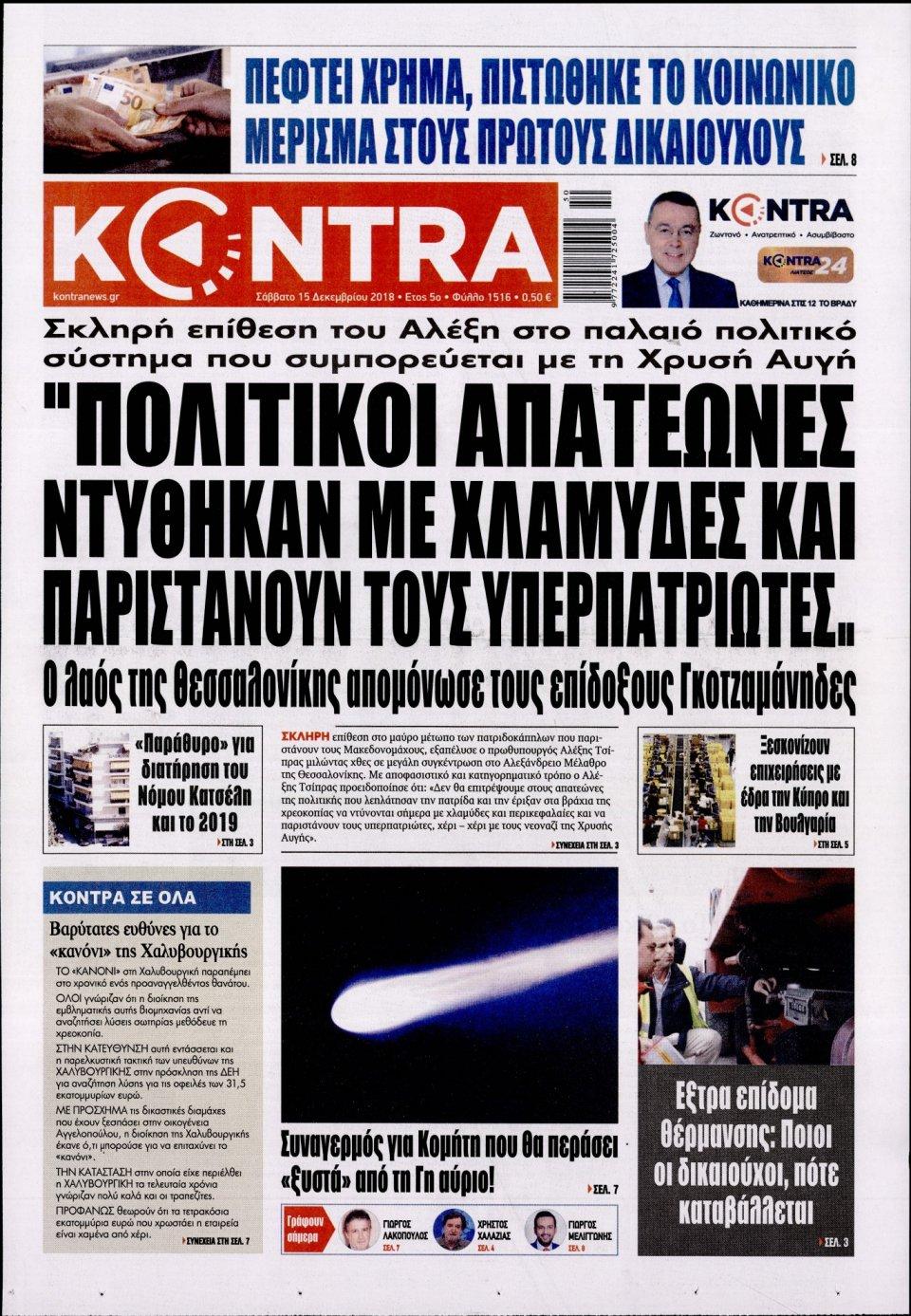 Πρωτοσέλιδο Εφημερίδας - KONTRA NEWS - 2018-12-15