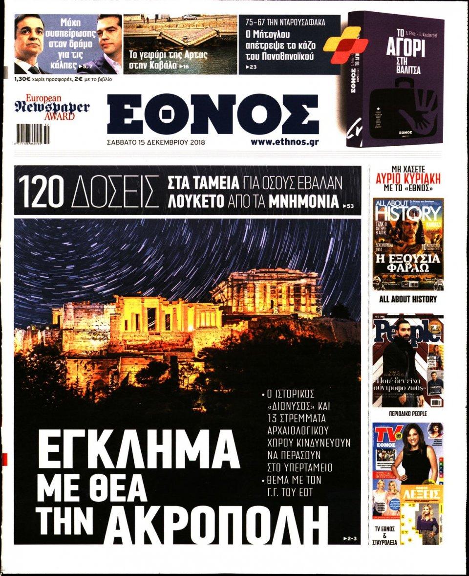 Πρωτοσέλιδο Εφημερίδας - ΕΘΝΟΣ - 2018-12-15