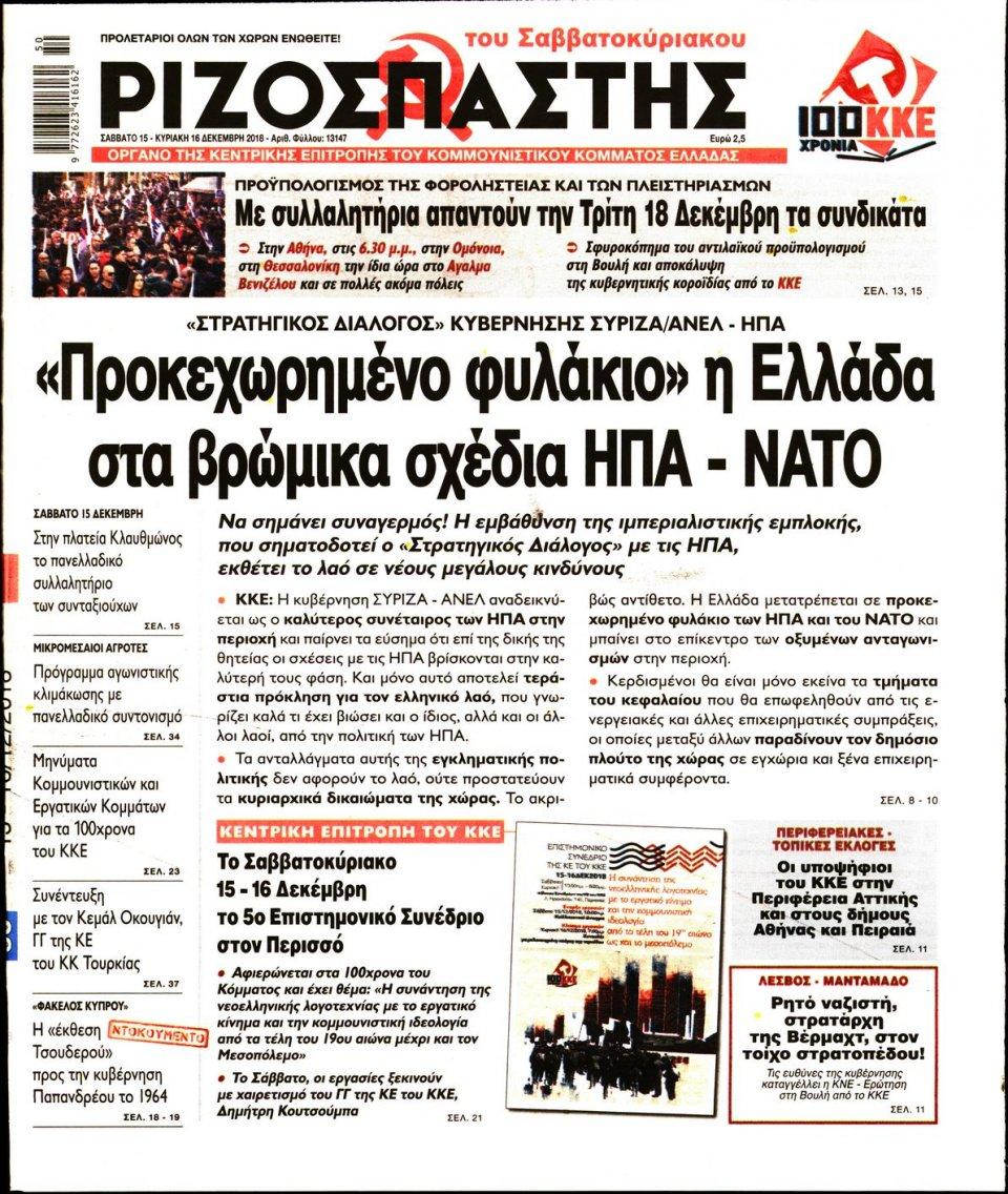 Πρωτοσέλιδο Εφημερίδας - ΡΙΖΟΣΠΑΣΤΗΣ - 2018-12-15