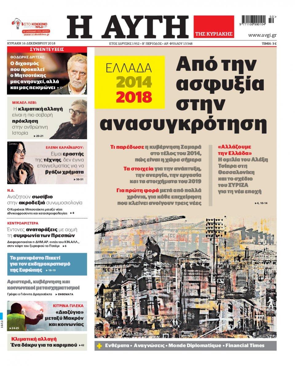 Πρωτοσέλιδο Εφημερίδας - ΑΥΓΗ ΤΗΣ ΚΥΡΙΑΚΗΣ - 2018-12-16