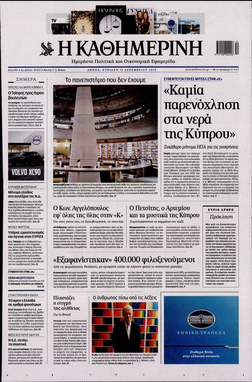 Πρωτοσέλιδο Εφημερίδας - ΚΑΘΗΜΕΡΙΝΗ  ΚΥΡΙΑΚΗΣ - 2018-12-16