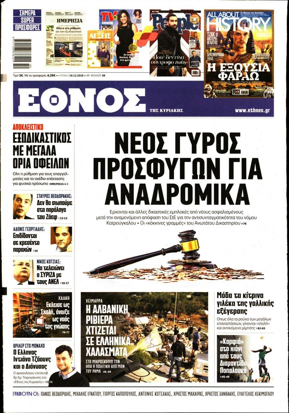 Πρωτοσέλιδο Εφημερίδας - ΕΘΝΟΣ  ΚΥΡΙΑΚΗΣ - 2018-12-16