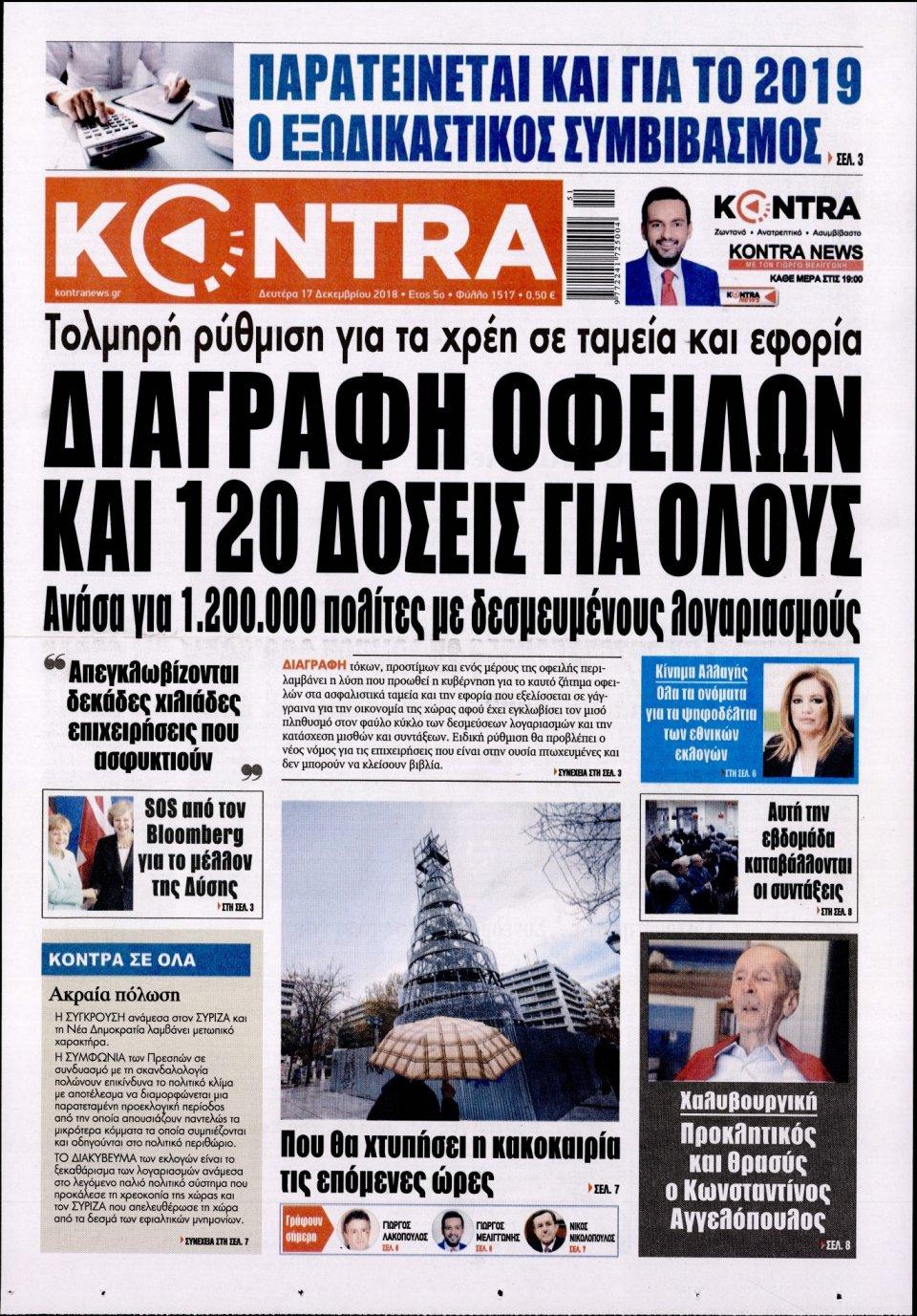 Πρωτοσέλιδο Εφημερίδας - KONTRA NEWS - 2018-12-17