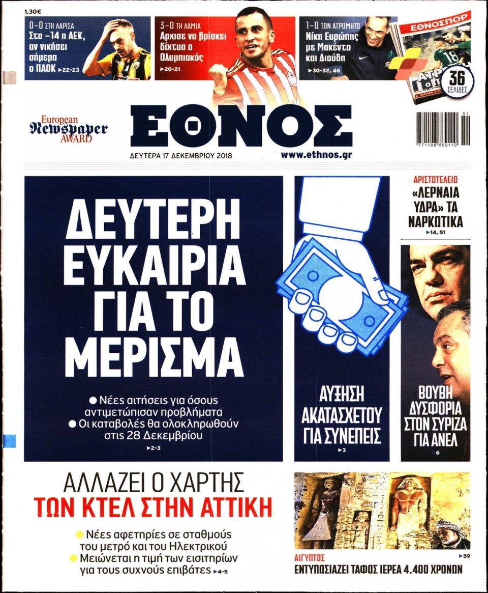 Πρωτοσέλιδο Εφημερίδας - ΕΘΝΟΣ - 2018-12-17