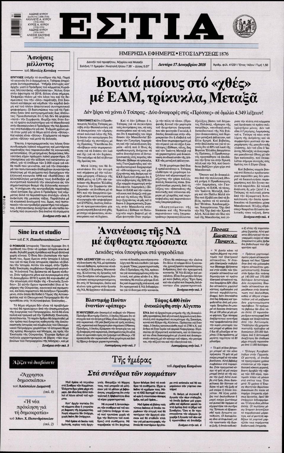Πρωτοσέλιδο Εφημερίδας - ΕΣΤΙΑ - 2018-12-17