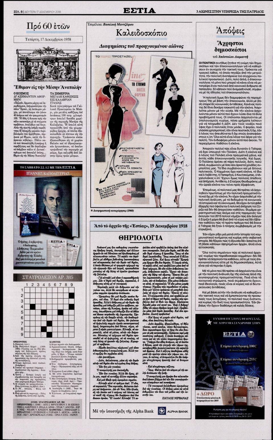 Οπισθόφυλλο Εφημερίδας - ΕΣΤΙΑ - 2018-12-17