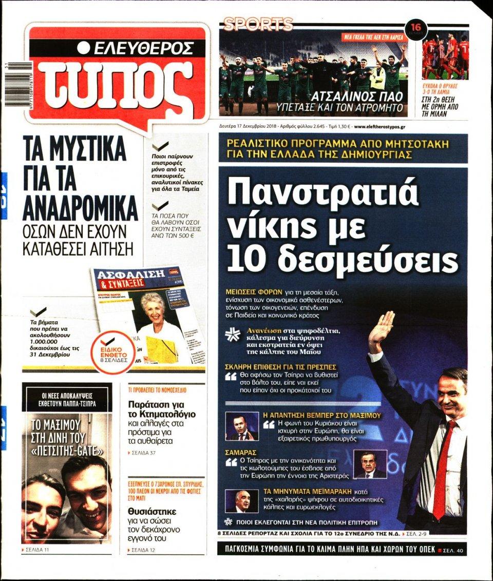 Πρωτοσέλιδο Εφημερίδας - ΕΛΕΥΘΕΡΟΣ ΤΥΠΟΣ - 2018-12-17