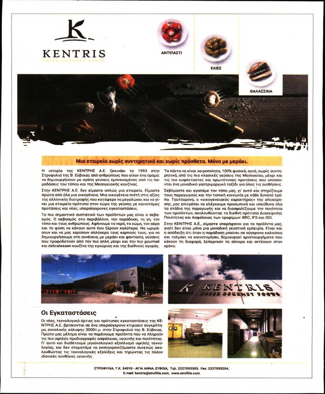 Οπισθόφυλλο Εφημερίδας - ΕΛΕΥΘΕΡΗ ΩΡΑ - 2018-12-17