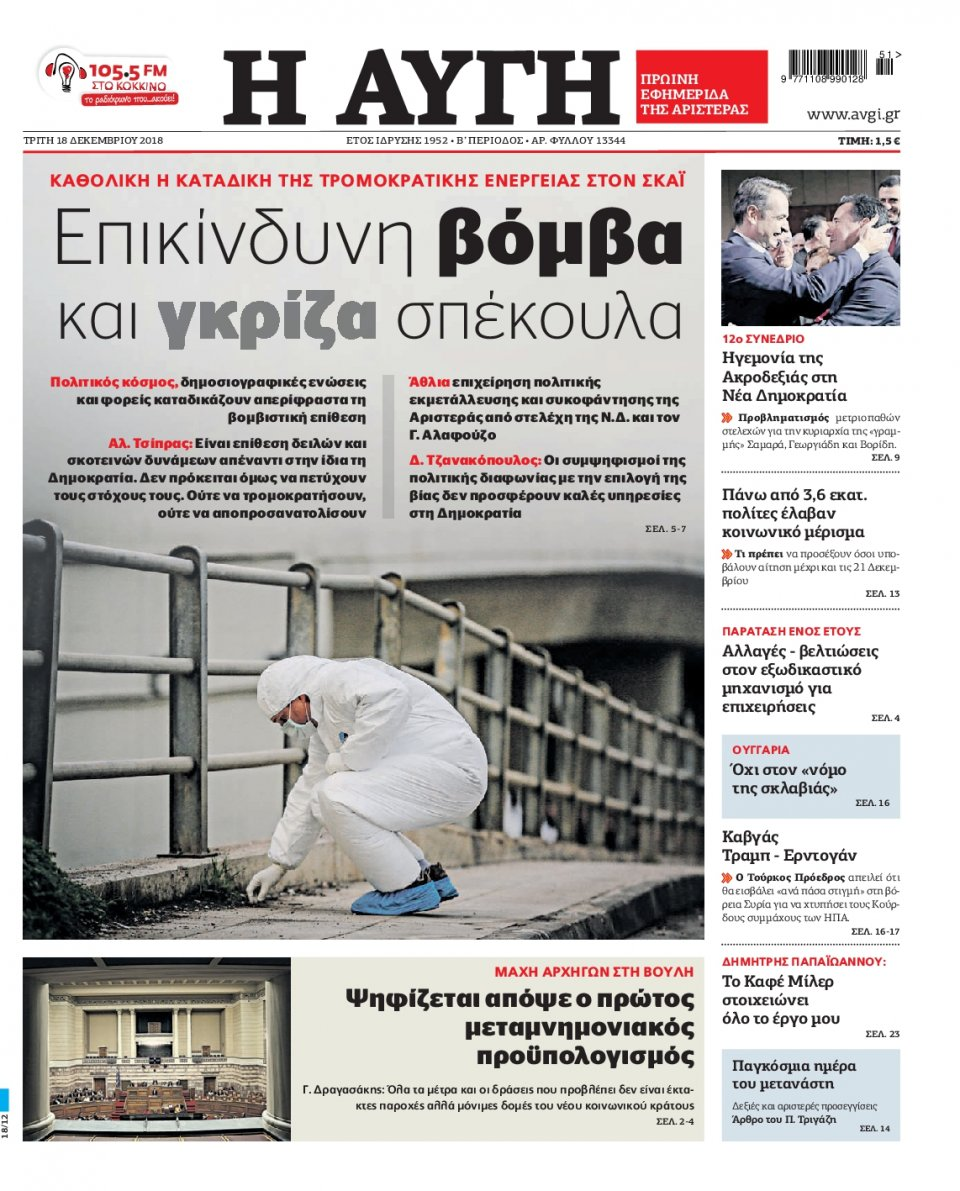 Πρωτοσέλιδο Εφημερίδας - ΑΥΓΗ - 2018-12-18