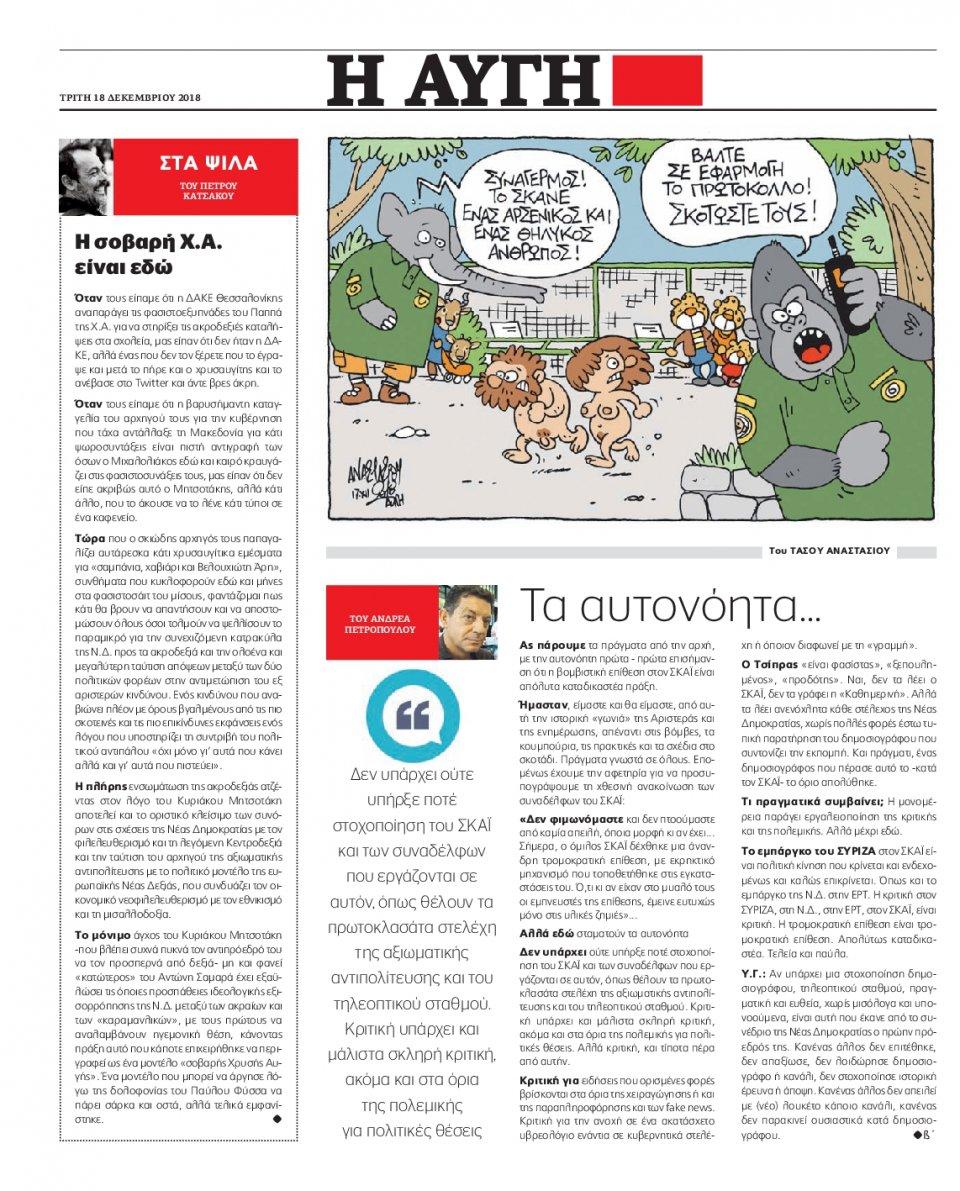 Οπισθόφυλλο Εφημερίδας - ΑΥΓΗ - 2018-12-18