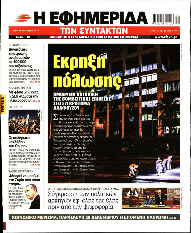 Πρωτοσέλιδο Εφημερίδας - Η ΕΦΗΜΕΡΙΔΑ ΤΩΝ ΣΥΝΤΑΚΤΩΝ - 2018-12-18