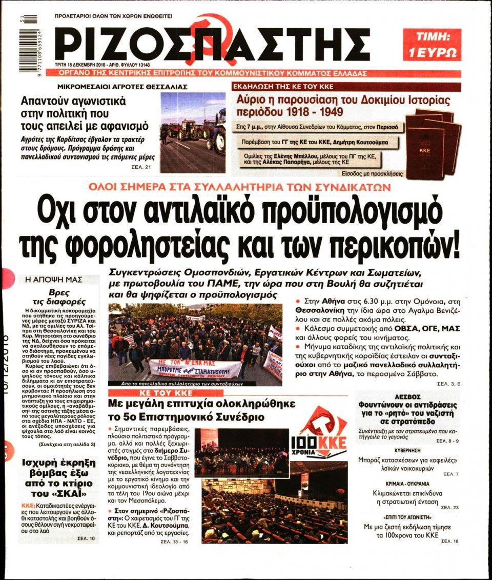 Πρωτοσέλιδο Εφημερίδας - ΡΙΖΟΣΠΑΣΤΗΣ - 2018-12-18