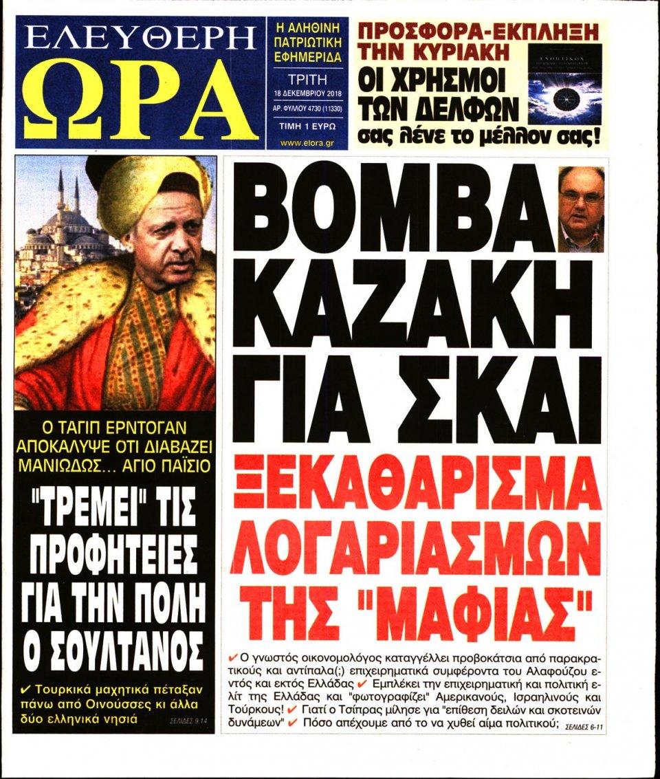 Πρωτοσέλιδο Εφημερίδας - ΕΛΕΥΘΕΡΗ ΩΡΑ - 2018-12-18