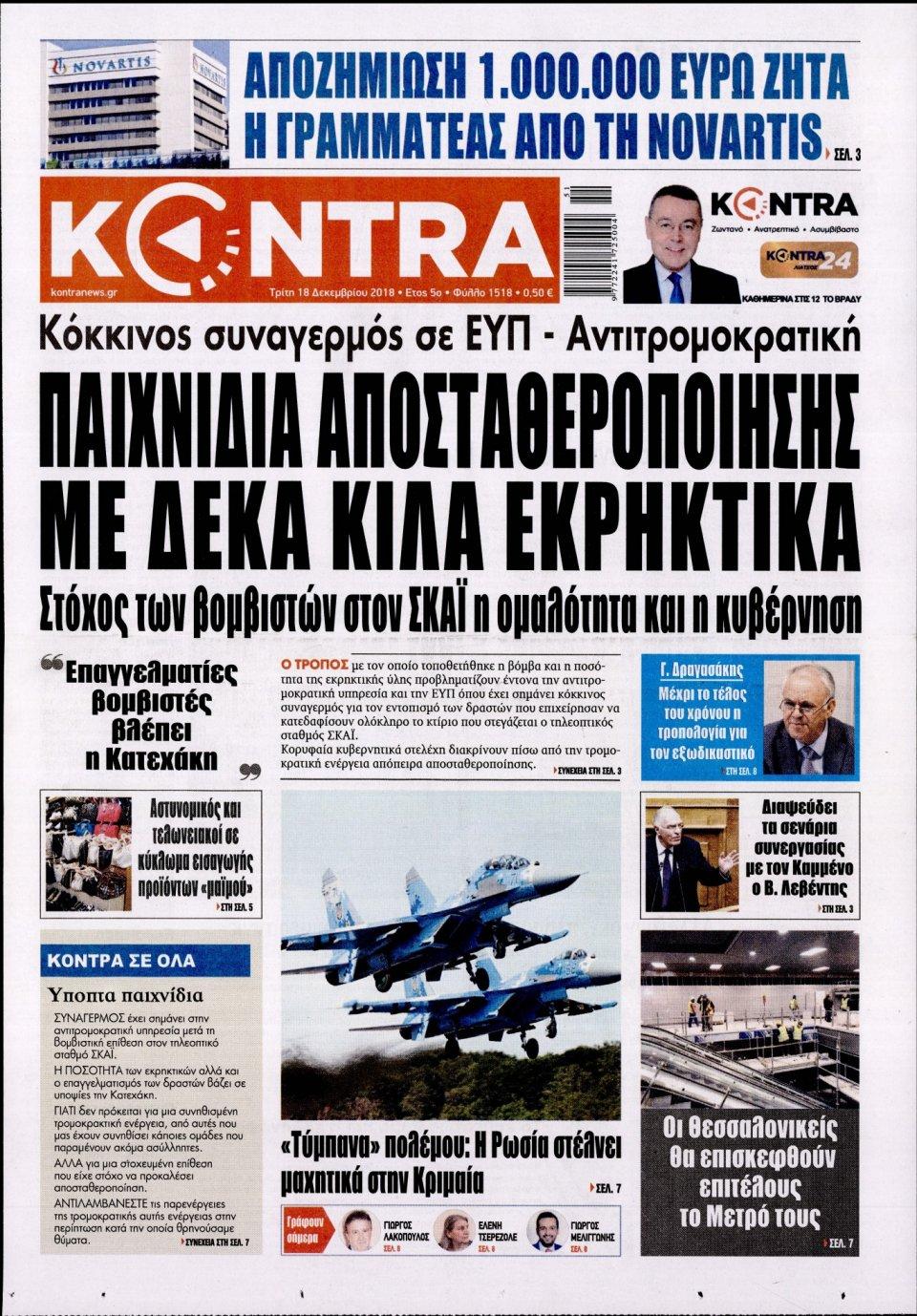 Πρωτοσέλιδο Εφημερίδας - KONTRA NEWS - 2018-12-18