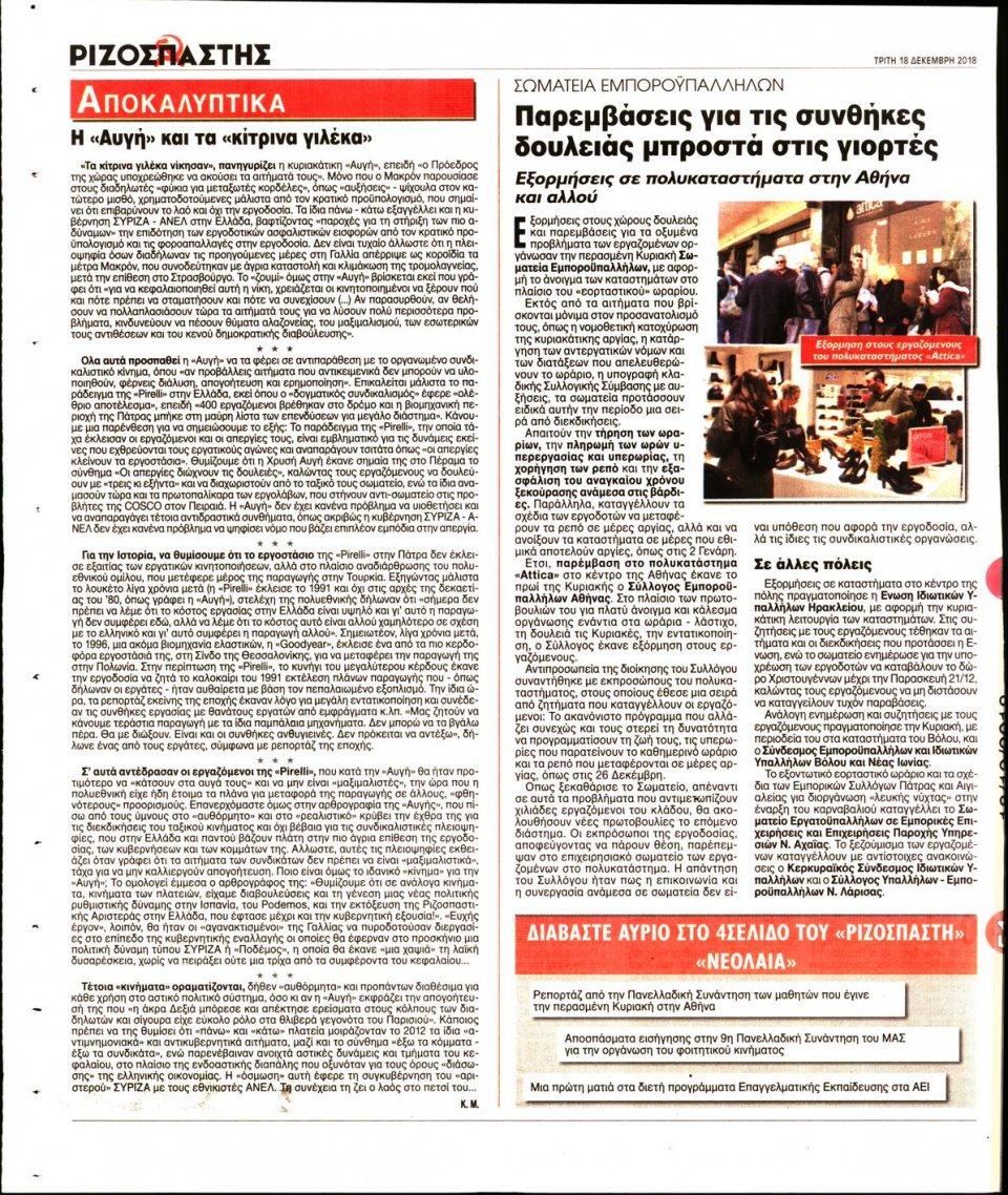 Οπισθόφυλλο Εφημερίδας - ΡΙΖΟΣΠΑΣΤΗΣ - 2018-12-18