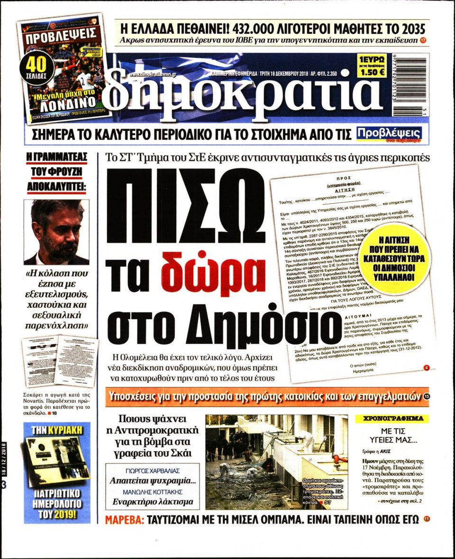 Πρωτοσέλιδο Εφημερίδας - ΔΗΜΟΚΡΑΤΙΑ - 2018-12-18