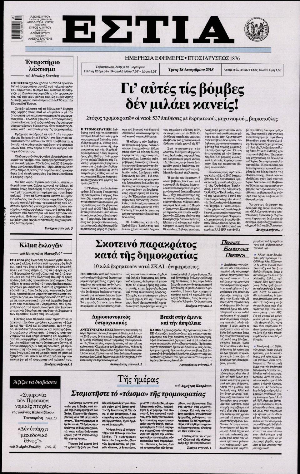 Πρωτοσέλιδο Εφημερίδας - ΕΣΤΙΑ - 2018-12-18