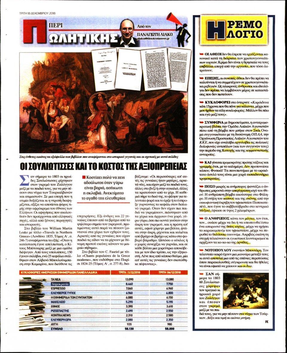 Οπισθόφυλλο Εφημερίδας - ΔΗΜΟΚΡΑΤΙΑ - 2018-12-18