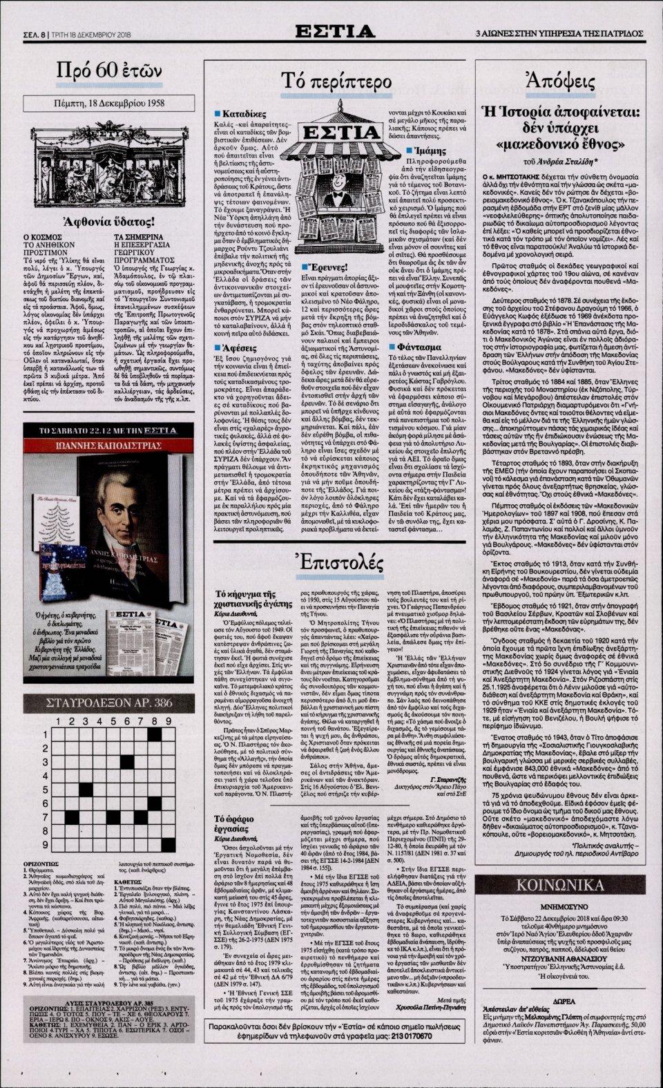 Οπισθόφυλλο Εφημερίδας - ΕΣΤΙΑ - 2018-12-18