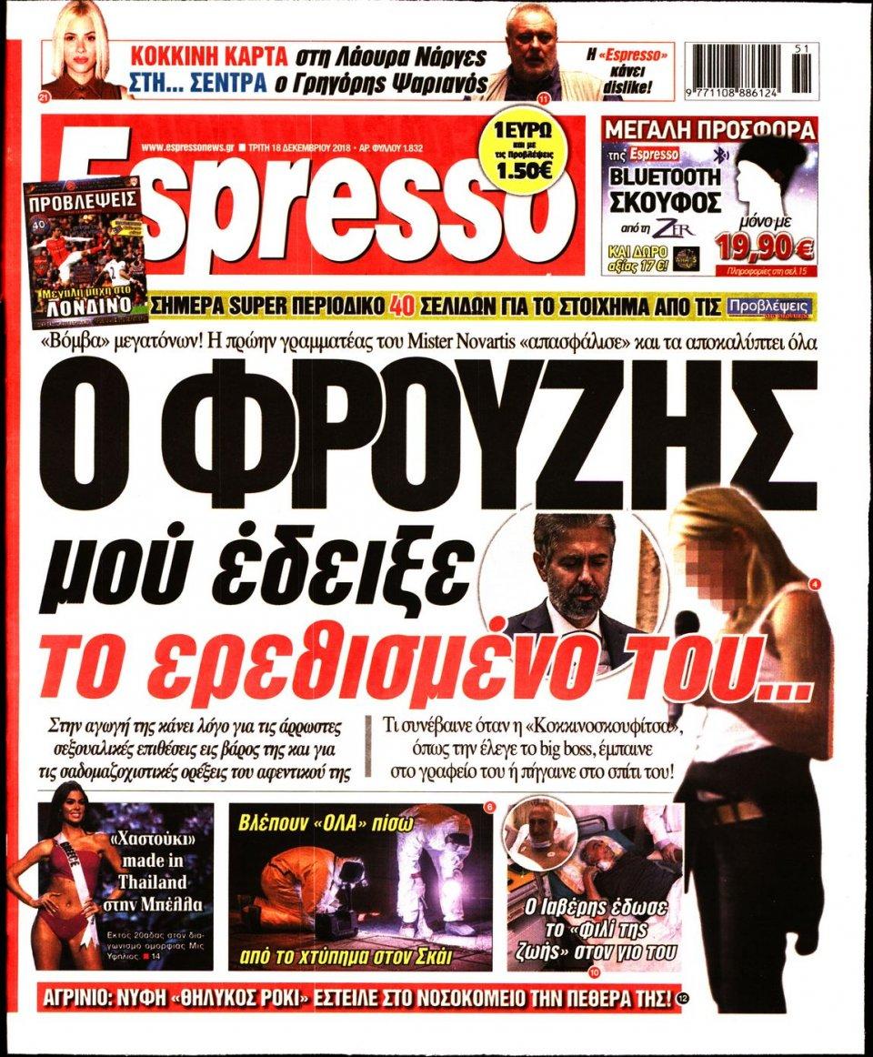 Πρωτοσέλιδο Εφημερίδας - ESPRESSO - 2018-12-18