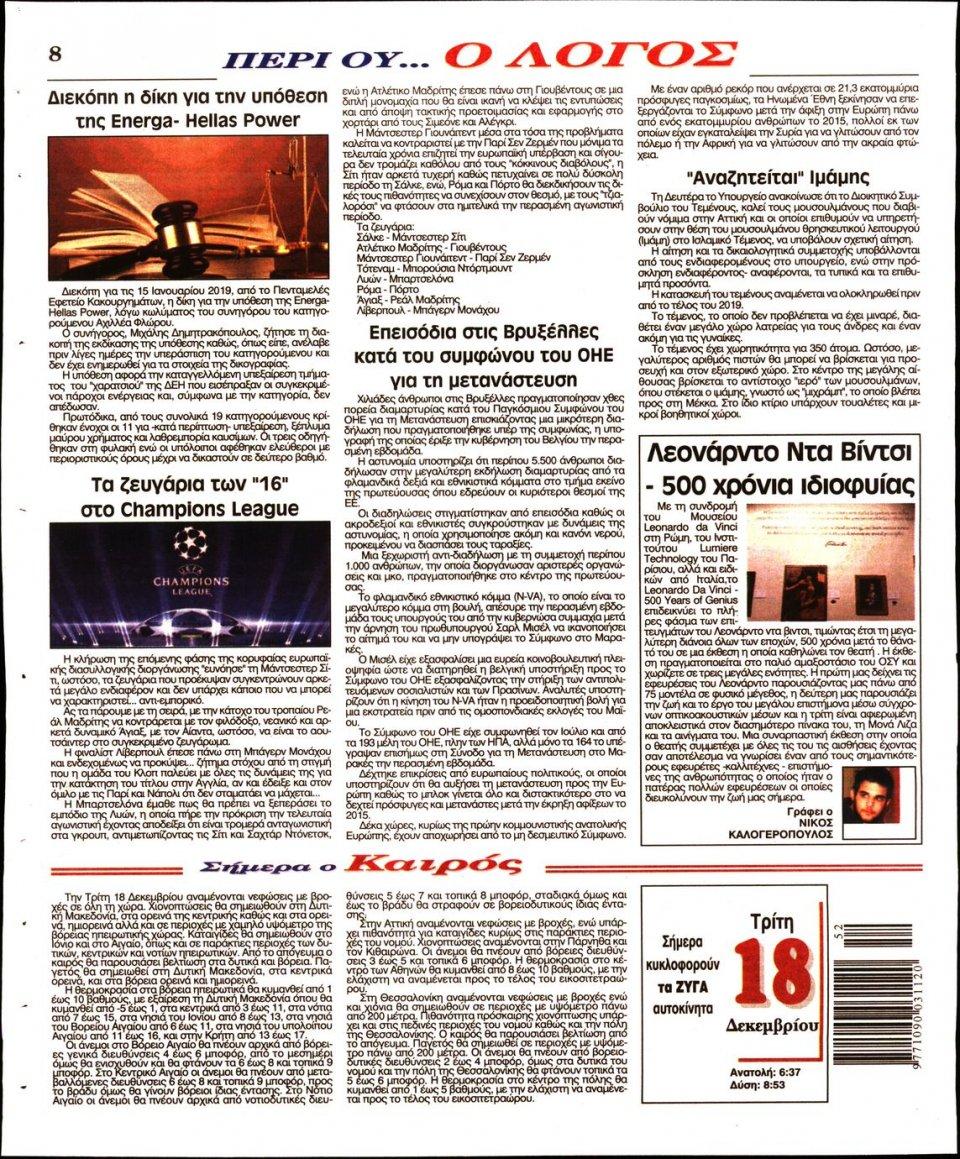 Οπισθόφυλλο Εφημερίδας - Ο ΛΟΓΟΣ - 2018-12-18