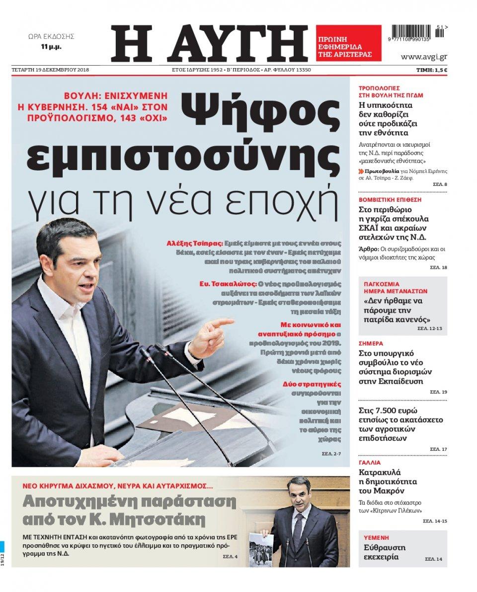 Πρωτοσέλιδο Εφημερίδας - ΑΥΓΗ - 2018-12-19