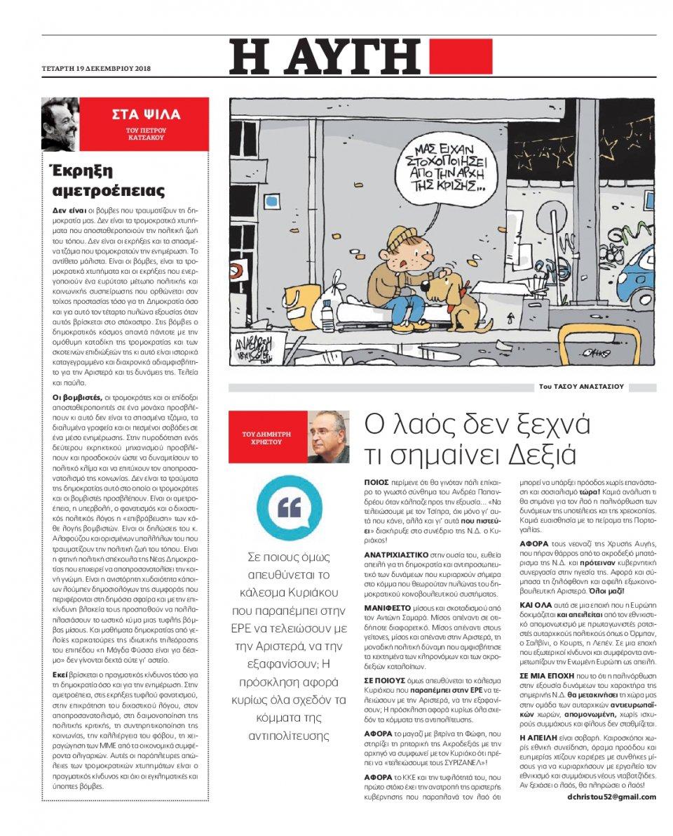 Οπισθόφυλλο Εφημερίδας - ΑΥΓΗ - 2018-12-19