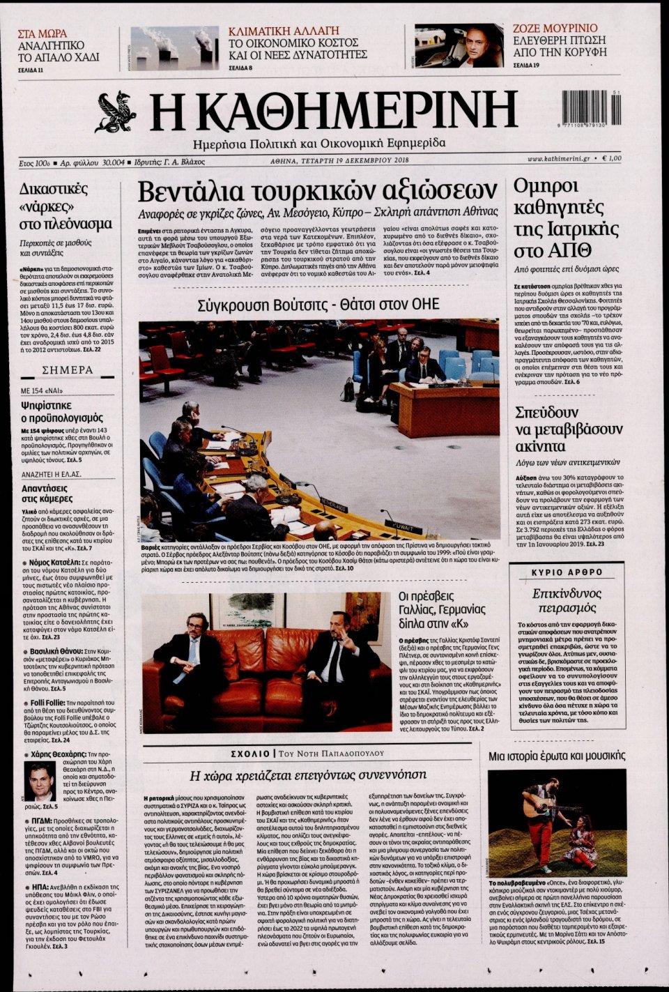 Πρωτοσέλιδο Εφημερίδας - ΚΑΘΗΜΕΡΙΝΗ - 2018-12-19