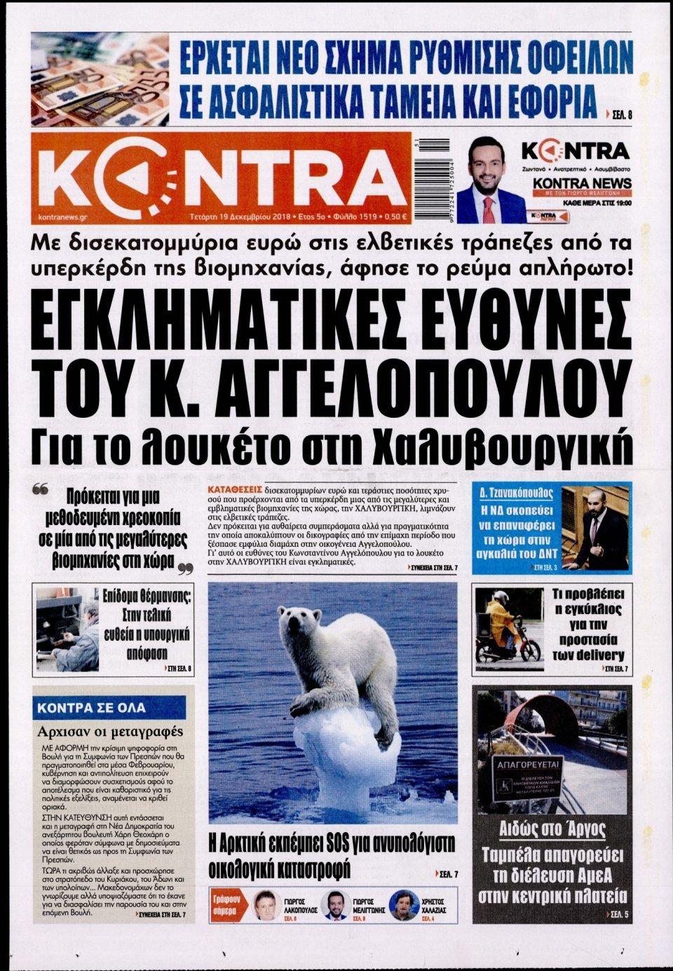 Πρωτοσέλιδο Εφημερίδας - KONTRA NEWS - 2018-12-19