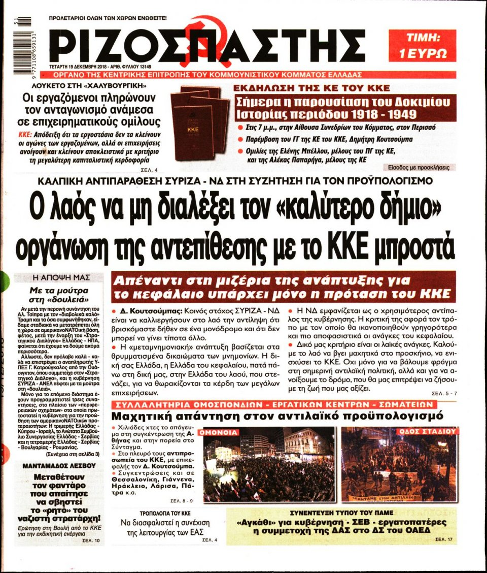 Πρωτοσέλιδο Εφημερίδας - ΡΙΖΟΣΠΑΣΤΗΣ - 2018-12-19