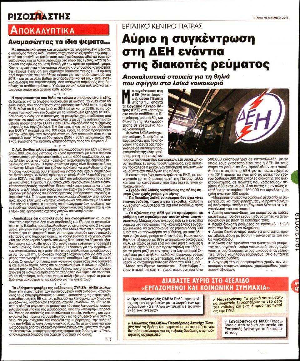 Οπισθόφυλλο Εφημερίδας - ΡΙΖΟΣΠΑΣΤΗΣ - 2018-12-19