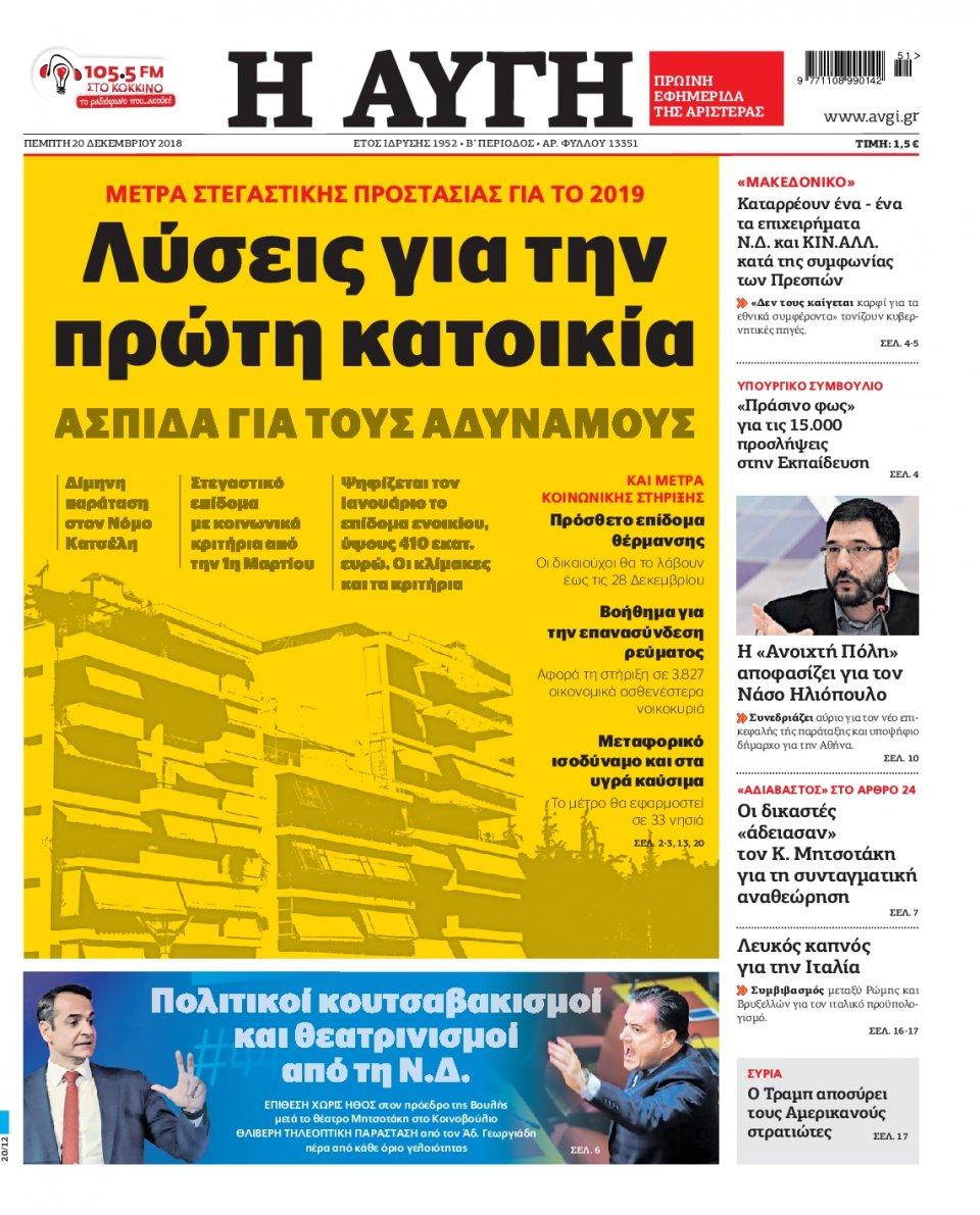 Πρωτοσέλιδο Εφημερίδας - ΑΥΓΗ - 2018-12-20