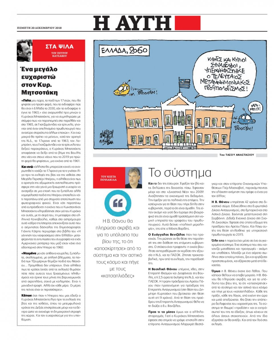 Οπισθόφυλλο Εφημερίδας - ΑΥΓΗ - 2018-12-20