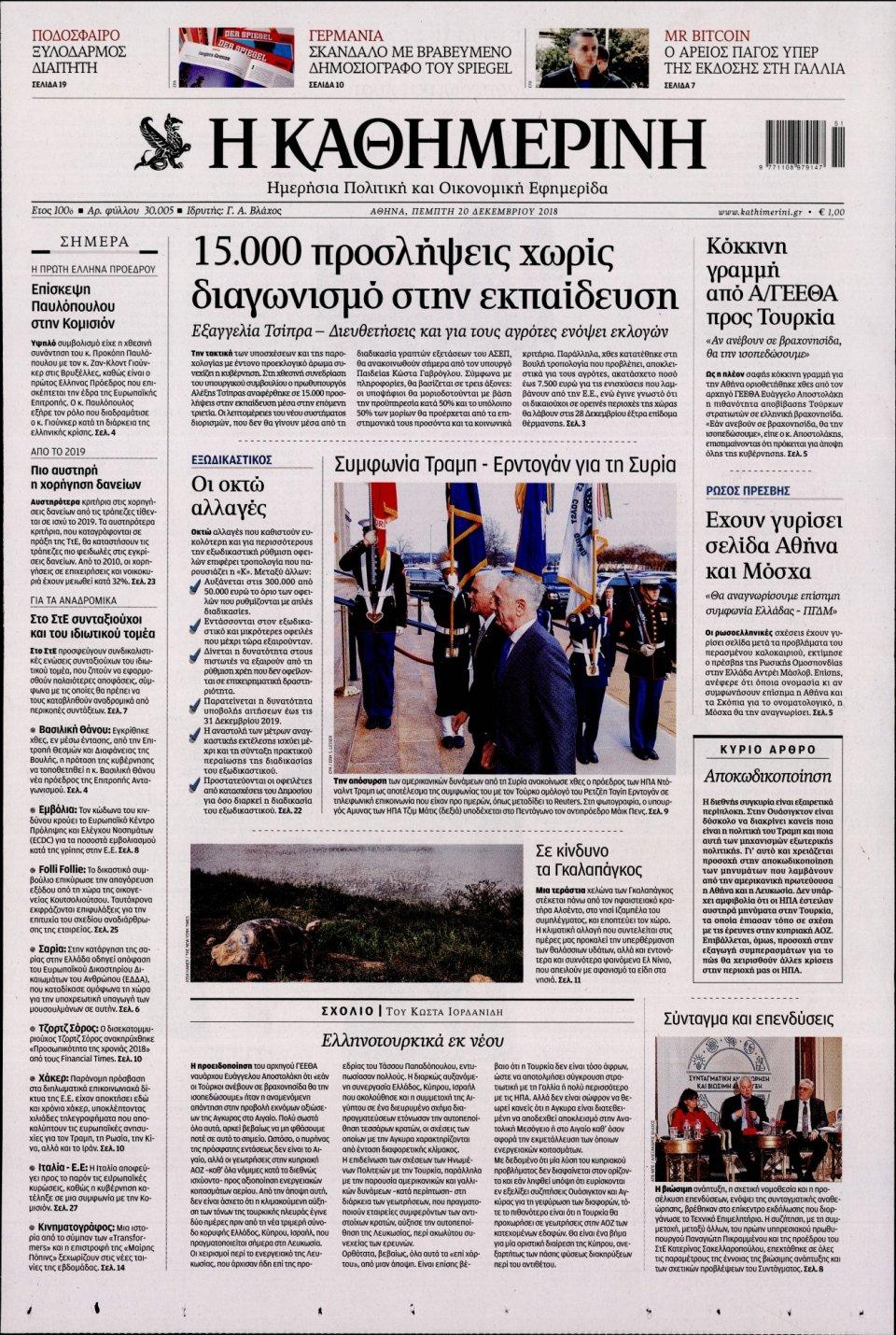 Πρωτοσέλιδο Εφημερίδας - ΚΑΘΗΜΕΡΙΝΗ - 2018-12-20