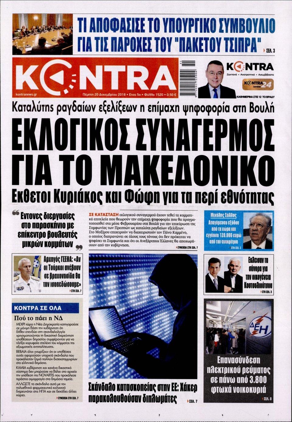 Πρωτοσέλιδο Εφημερίδας - KONTRA NEWS - 2018-12-20