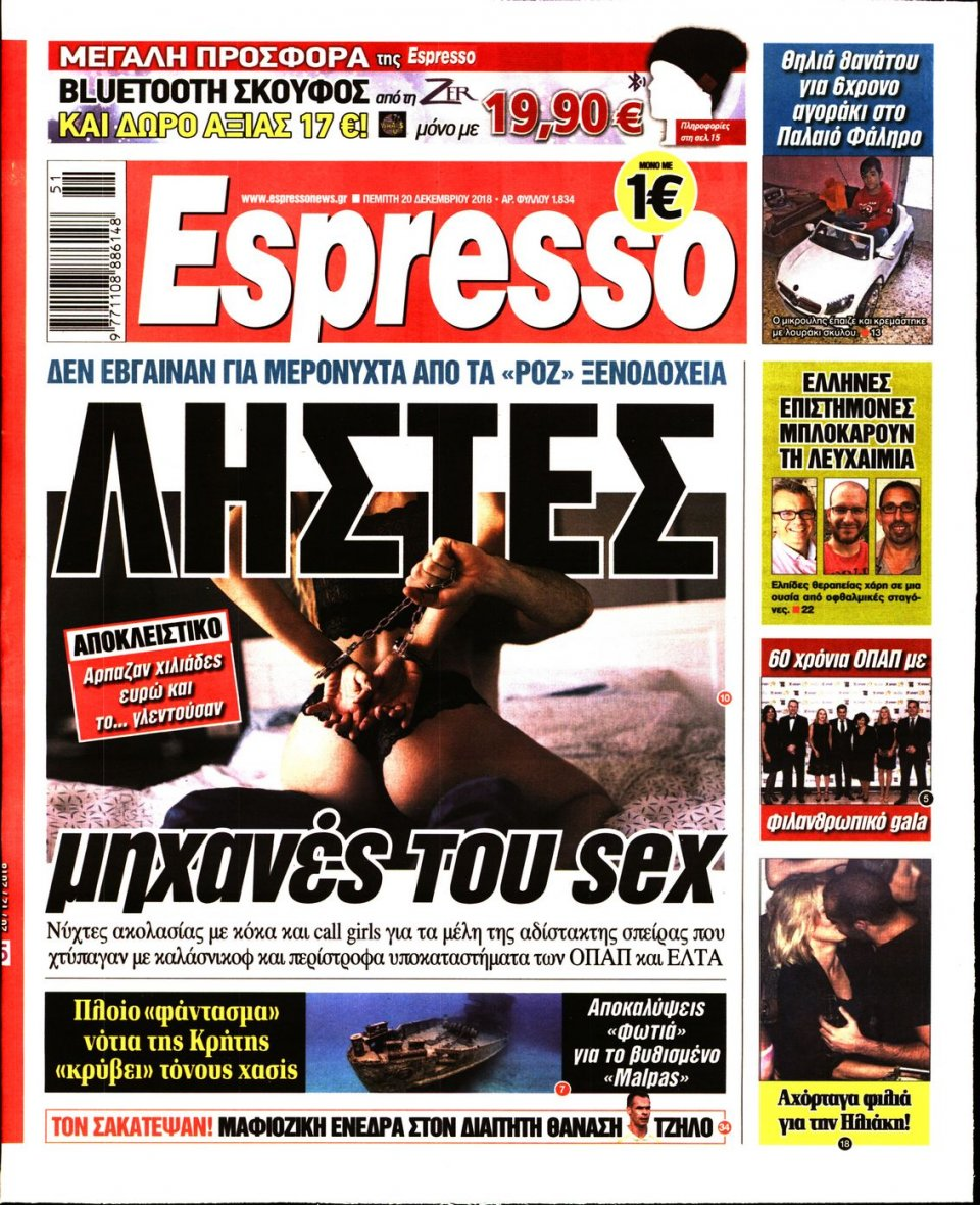Πρωτοσέλιδο Εφημερίδας - ESPRESSO - 2018-12-20
