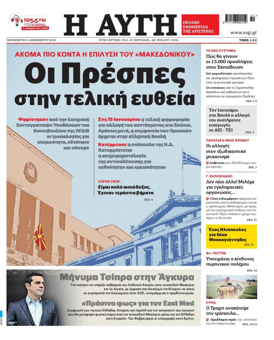 Πρωτοσέλιδο Εφημερίδας - ΑΥΓΗ - 2018-12-21